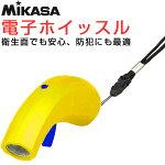 ミカサ(MIKASA)電子ホイッスルコロナ対策衛生的な笛イービートイエローEBEATY