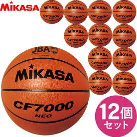 ▽【チーム名入無料!お得な12個セット】ミカサ(MIKASA) バスケットボール検定球7号 バスケット ボール CF7000NEO(中学・高校・大学)