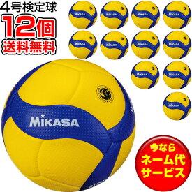 【チーム名入無料!お得な12個セット】ミカサ(MIKASA) バレーボール 検定球4号 バレー ボール V400W(中学用)