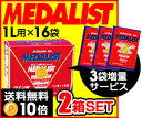 【2箱セット】さらに!(3袋プレゼント)MEDALIST( メダリスト )顆粒 28g(1L用)×16袋×2箱 クエン酸サプリメント…