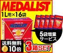 【3箱セット】さらに!(5袋プレゼント)MEDALIST( メダリスト )顆粒 28g(1L用)×16袋×3箱 クエン酸サプリメント (アリスト)(あす楽即納)...
