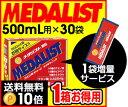 【1袋プレゼント】MEDALIST( メダリスト )顆粒 15g(500mL用)×30袋 クエン酸サプリメント (アリスト)(あす楽即納)【RCP】 【送料無料...