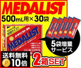 【2箱セット】さらに!(5袋プレゼント)MEDALIST( メダリスト )顆粒 15g(500mL用)×30袋×2箱 クエン酸サプリメント (アリスト)(あす楽即納)