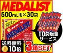 【3箱セット】さらに!(10袋プレゼント)MEDALIST( メダリスト )顆粒 15g(500mL用)×30袋×3箱 クエン酸サプリメント (アリスト)(あす...
