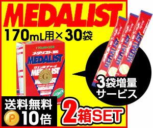 【2箱セット】さらに!(3袋プレゼント)MEDALIST( メダリスト )顆粒 スティックタイプ 4.5g(170mL用)×30袋×2箱 クエン酸サプリメント (アリスト)(あす楽即納)