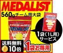 【1L用1袋プレゼント】MEDALIST( メダリスト )顆粒(チーム用大袋)560g クエン酸サプリメント (アリスト)(あす楽即納)【RCP】 【送料無料】