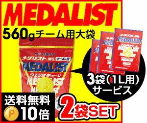 【2袋セット】さらに!(1L用3袋プレゼント)MEDALIST( メダリスト )顆粒(チーム用大袋)560g×2袋 クエン酸サプリメント (アリスト)(あす楽即納)