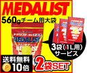 【2袋セット】さらに!(1L用3袋プレゼント)MEDALIST( メダリスト )顆粒(チーム用大袋)560g×2袋 クエン酸サプリ…