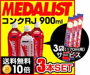 【コンクRJ 3本セット】さらに!(170mL用3袋セット)MEDALIST( メダリスト ) クエン酸コンク RJ900mL×3本(1本で約27L分) (アリスト)(あす楽即納)
