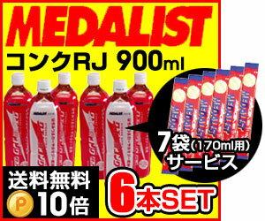 【コンクRJ 6本セット】さらに!(170mL用7袋プレゼント)MEDALIST( メダリスト ) クエン酸コンク RJ900mL×6本(1本で約27L分) クエン酸サプリメント (アリスト) (あす楽即納)