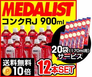 【コンクRJ 12本セット】さらに!(170mL用20袋プレゼント)MEDALIST( メダリスト ) クエン酸コンク RJ900mL×12本(1本で約27L分) クエン酸サプリメント (アリスト)(あす楽即納)