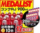 【コンクRJ 12本セット】さらに!(170mL用20袋プレゼント)MEDALIST( メダリスト ) クエン酸コンク RJ900mL×12本(1本で約27L分...