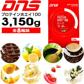 【シェイカープレゼント!】DNS プロテイン 3150g ホエイプロテイン100 ディーエヌエス 3kg(あす楽即納)