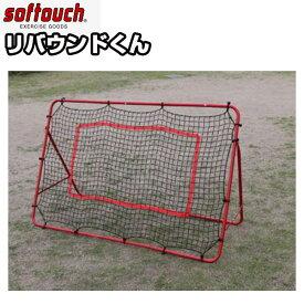 softouch(ソフタッチ)リバウンドくん(ネット付)[ SO-RBUD2 ]