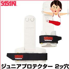 訳あり大特価!ササキスポーツ(SASAKI) 一般体操 手具 ジュニアプロテクター(2ツ穴) P-115 鉄棒用・2ツ穴 【ジュニア】(7)