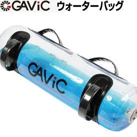 GAViC(ガビック) サッカー・フットサル ウォーターバッグ トレーニング器具 GC1220(RO)