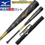 MIZUNO(ミズノ)軟式用金属製ビヨンドマックスギガキング野球ベースボールバット1CJBR1488309031CJBR1488409051CJBR148840950