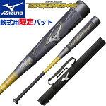 MIZUNO(ミズノ)軟式用金属製ビヨンドマックスギガキング野球ベースボールバット1CJBR1498305031CJBR1498405091CJBR149840550