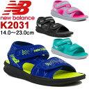 ニューバランス NewBalance キッズ ジュニア サンダル K2031 インファント (運動靴 子供靴 男の子 女の子)(あす楽即納)