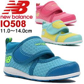 381c05c6a08d9 ニューバランス NewBalance キッズ ジュニア サンダル IO508 インファント (運動靴 子供靴 男の子 女の子)