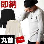 ヘインズ(Hanes)サーマルクルーネックロングスリーブTシャツ長袖HM4-G501(あす楽即納)