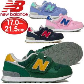 ニューバランス(new balance)シューズ PO313 インファント・キッズ スニーカー( 運動靴 子供靴 男の子 女の子)