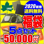 【予約販売1月1日お届け予定】2020新春福袋ロゴスLOGOS数量限定5点セットテント・寝袋・シート・マット