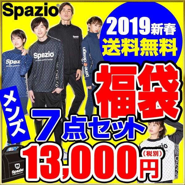 【12月下旬予約販売】2019新春福袋 スパッツィオ SPAZIO メンズ 数量限定 7点セット スパッチオ ジャージ上下 ピステ