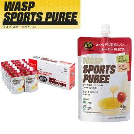 VESPA(ベスパスポーツサプリメント) WASP SPORTS PUREE ワスプスポーツピューレ(150g×12個入×5ケース) 311609 【サプリメント】