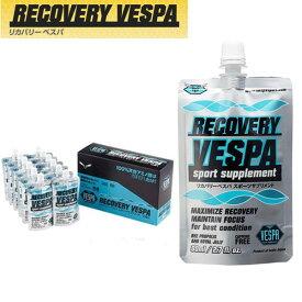VESPA(ベスパスポーツサプリメント) RECOVERY VESPA リカバリーベスパ(80ml×12個入ケース) 390802 【サプリメント】