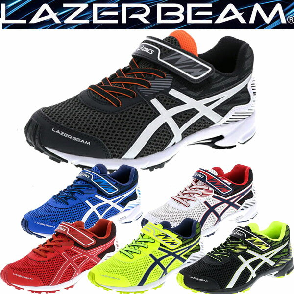 asics アシックスジュニアシューズ LAZERBEAM RD-MG(レーザービーム) ベルト+シューレース(ジュニア) スニーカー 運動靴 1154A018
