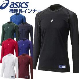 大特価!アシックスベースボール(asics/野球) ボディレイヤーFX LS(長袖)・DN BAB100 アンダーシャツ
