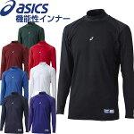 アシックスベースボール(asics/野球)機能性アンダーウェア吸湿速乾消臭ボディレイヤーFXLS(長袖)HNBAB101アンダーシャツ(特価)
