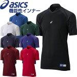 アシックスベースボール(asics/野球)機能性アンダーウェア吸湿速乾消臭ボディレイヤーFXHS(半袖)DNBAB102アンダーシャツ(特価)