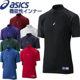大特価!アシックスベースボール(asics/野球) ボディレイヤーFX HS(半袖)・HN BAB103-01 アンダーウェア