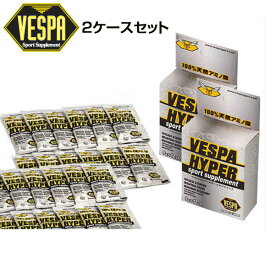 【お得な2ケースセット】ベスパスポーツサプリメントベスパ ハイパー VESPA HYPER(9gX12個入ケース X 2 セット) 309125【サプリメント】