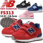 【4月上旬予約販売】19SSニューバランス(NewBalance)キッズシューズインファントFS313スニーカー運動靴