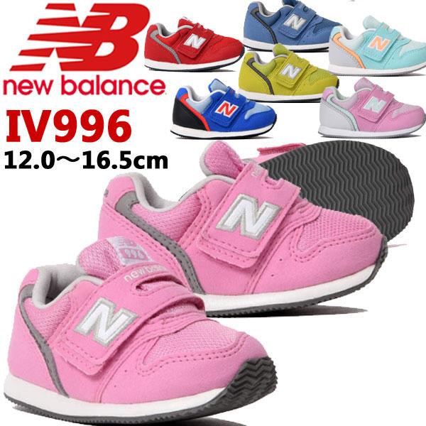 【2月下旬最短予約】ニューバランス(new balance) IV996 インファント・キッズ ランニングシューズ スニーカー 運動靴