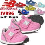【2月下旬最短予約】ニューバランス(newbalance)IV996インファント・キッズランニングシューズスニーカー運動靴