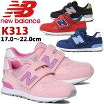 ニューバランス(NewBalance)K313運動靴子供靴男の子女の子スニーカー)