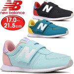 ニューバランス(NewBalance)PV220キッズ・ジュニアシューズ運動靴子供靴男の子女の子スニーカー(あす楽即納)