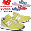 【2月下旬最短予約】ニューバランス(NewBalance) YV996 キッズシューズ ジュニア スニーカー 運動靴