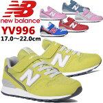 【2月下旬最短予約】ニューバランス(NewBalance)YV996キッズシューズジュニアスニーカー運動靴