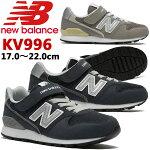 【4月上旬予約販売】19SSニューバランス(NewBalance)KV996キッズシューズジュニアスニーカー運動靴