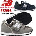 【4月上旬予約販売】ニューバランス(NewBalance)FS996キッズシューズインファントスニーカー運動靴