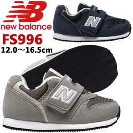 ニューバランス NewBalance キッズ ジュニア シューズ FS996 インファント(運動靴 子供靴 男の子 女の子 スニーカー)(あす楽即納)