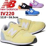 【2月下旬最短予約】ニューバランス(newbalance)IV220インファント・キッズアウトドアシューズスニーカー運動靴