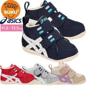 asics アシックス すくすく スクスク キッズ ジュニア シューズ ファブレ FIRST MS2 [ TUF110 ] SUKUSUKU (運動靴 子供靴 スニーカー)(ランキング1位)