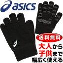 大特価SALE!アシックス(asics)ミニグローブ のびのび手袋 子供から大人まで対応の防寒ウォーマー 3033A071(即納)