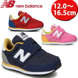 ニューバランス(new balance)シューズ IV720 インファント・キッズ 運動靴 子供靴 男の子 女の子 スニーカー